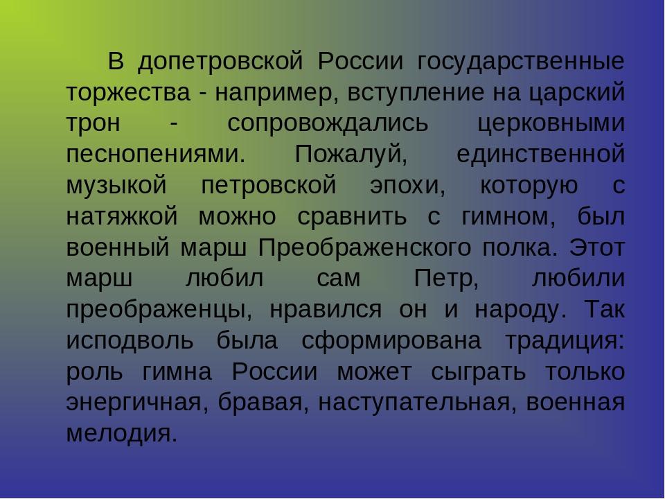 В допетровской России государственные торжества - например, вступление на ц...
