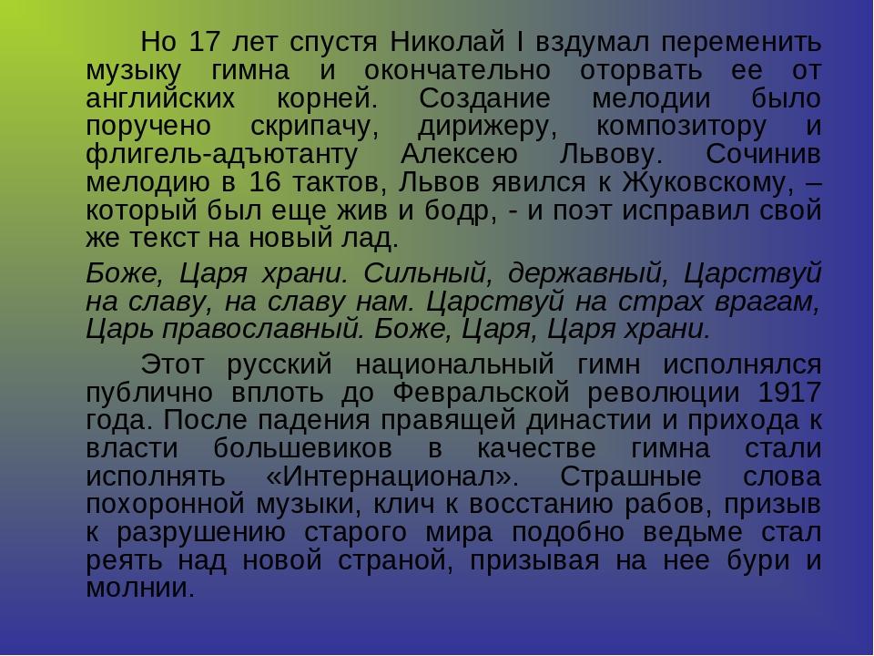 Но 17 лет спустя Николай I вздумал переменить музыку гимна и окончательно о...