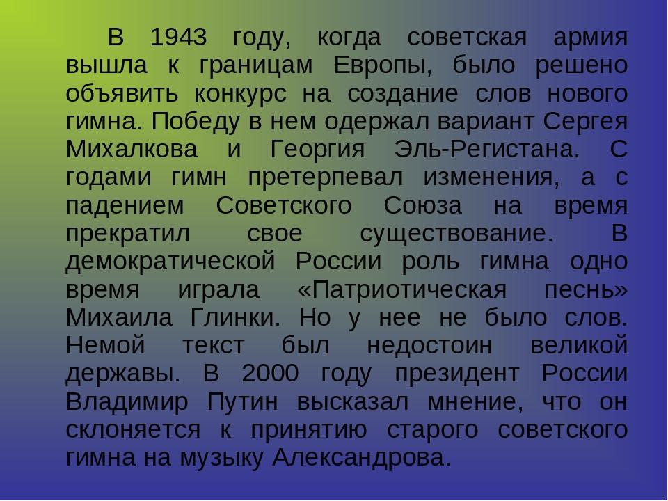 В 1943 году, когда советская армия вышла к границам Европы, было решено объ...
