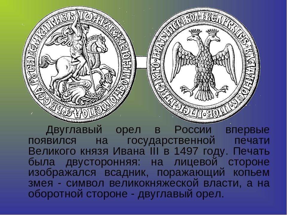 Двуглавый орел в России впервые появился на государственной печати Великого...