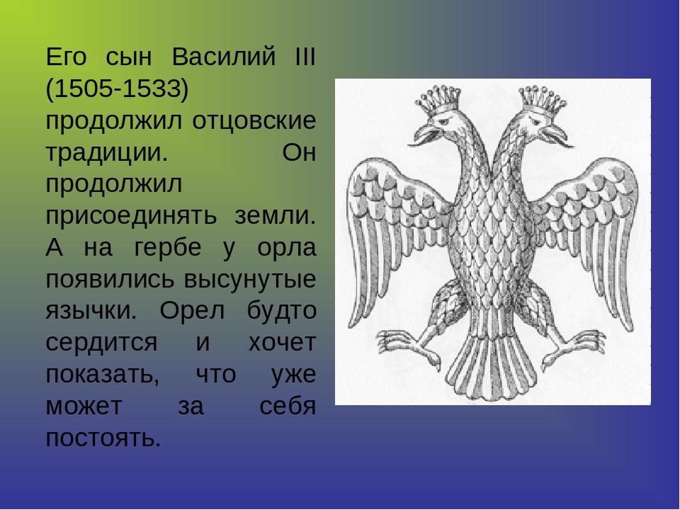 Его сын Василий III (1505-1533) продолжил отцовские традиции. Он продолжил п...