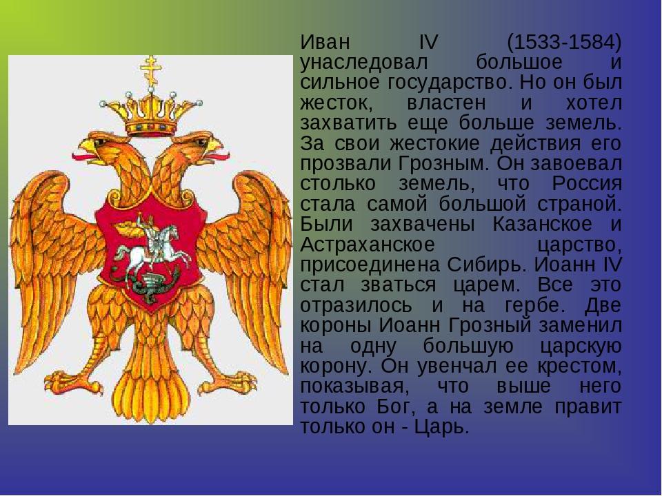 Иван IV (1533-1584) унаследовал большое и сильное государство. Но он был жес...