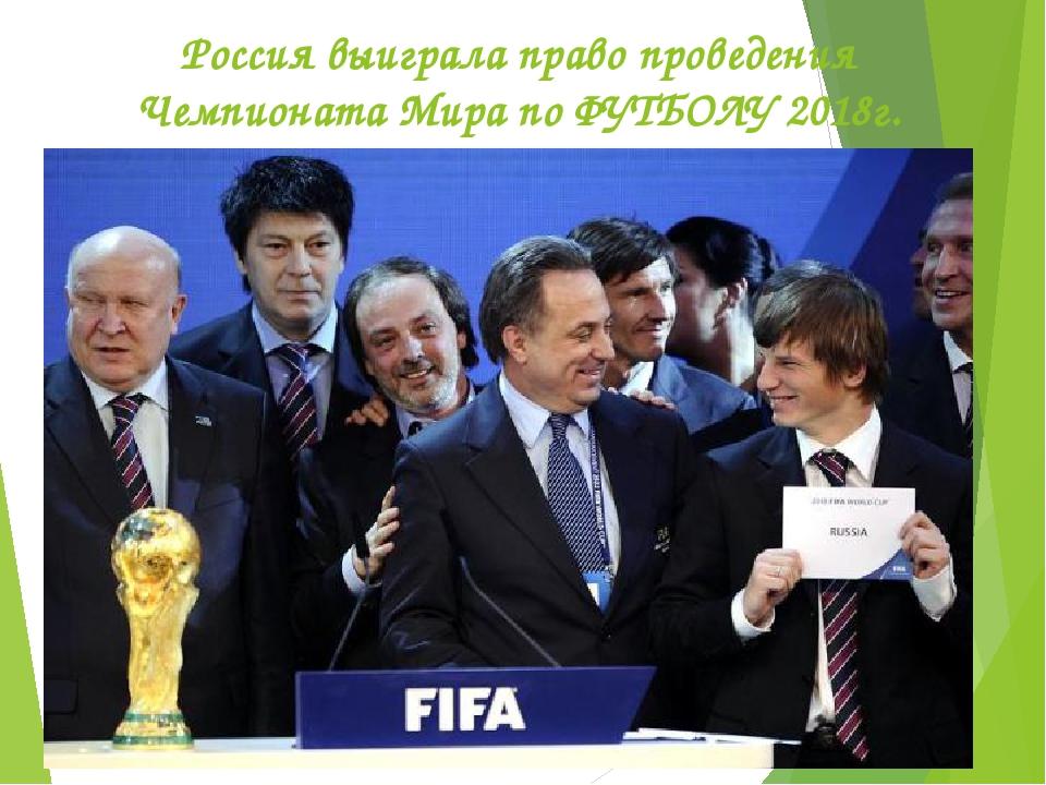 астрологов чемпионат 2018 мира футболу по прогнозы на