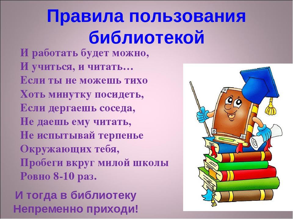 Правила поведения в библиотеки с картинками