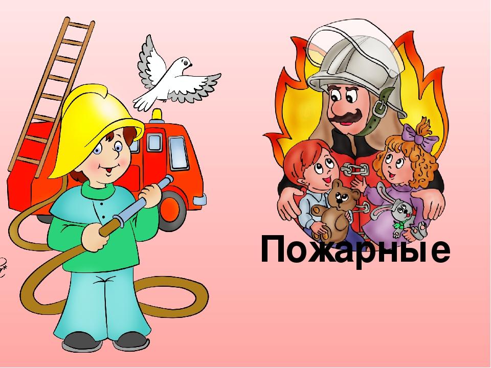 Пожарная безопасность открытки