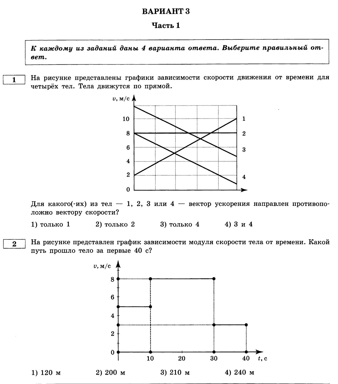 Итоговая контрольная работа по физике класс вариант hello html m2a48e5fd png
