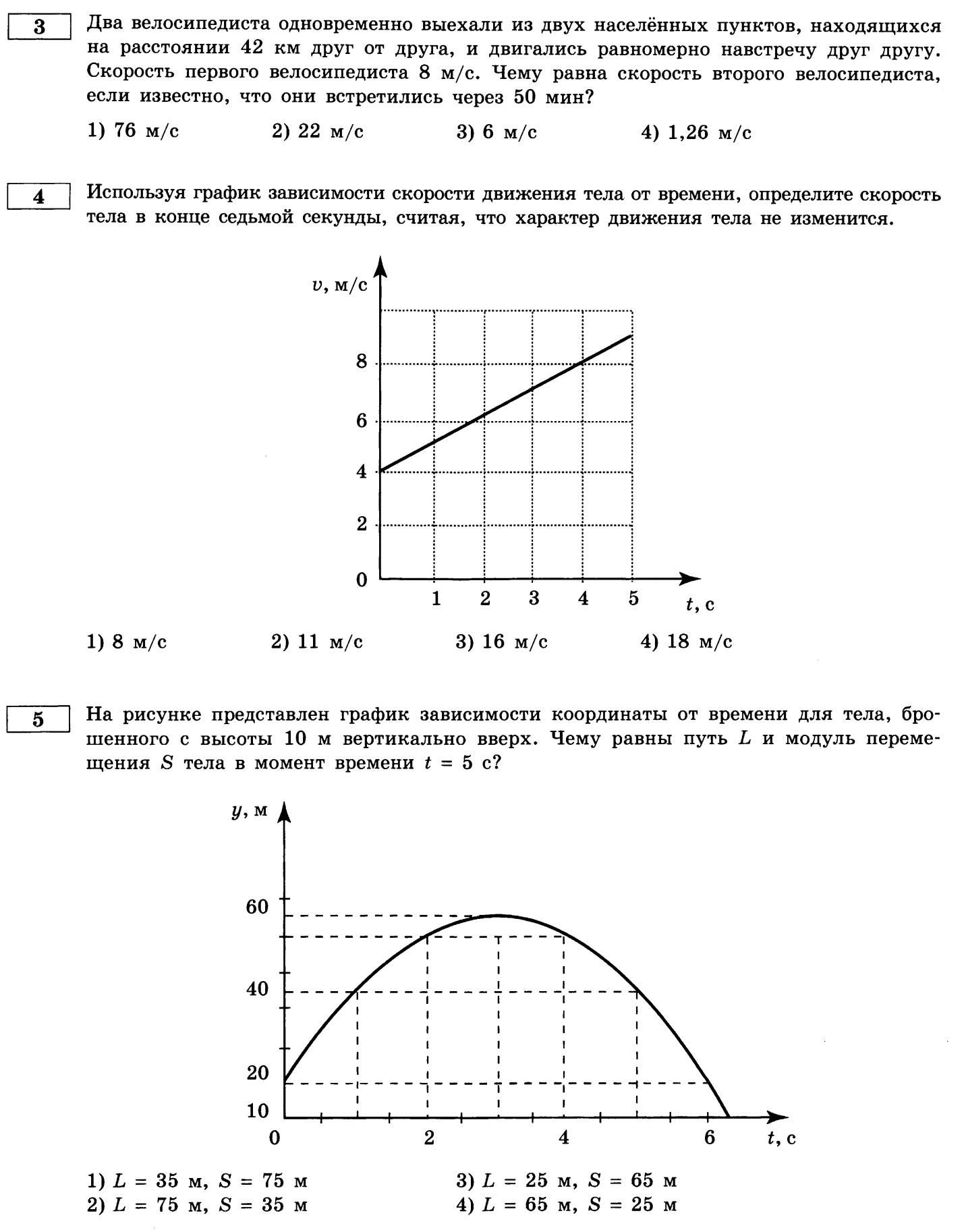 Итоговая контрольная работа по физике класс вариант hello html m2a48e5fd png hello html m6cf70e1c png