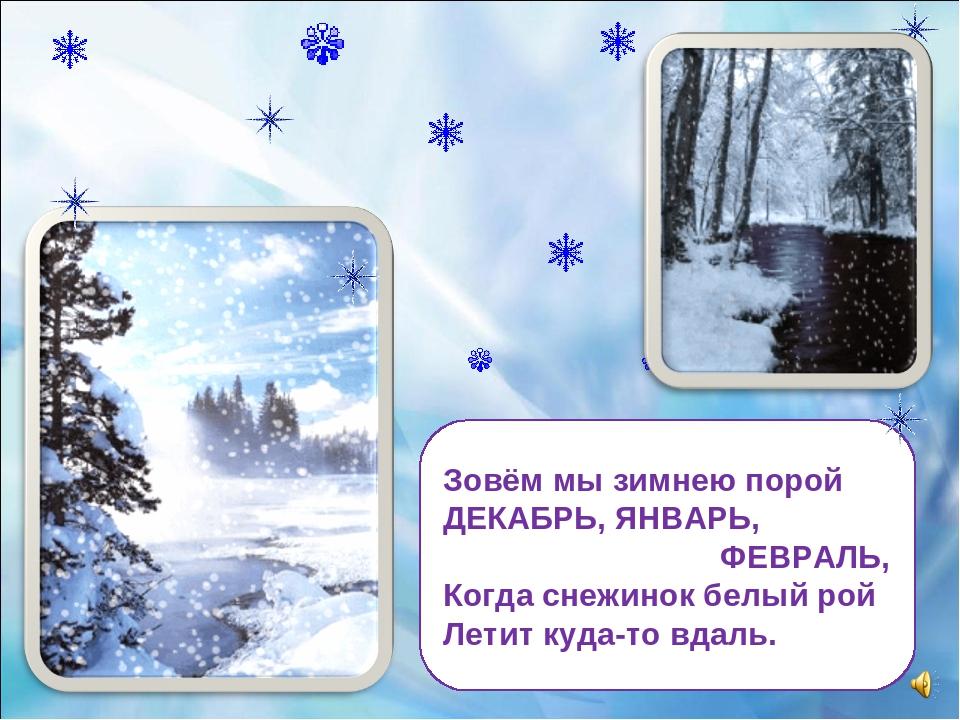 картинка для календаря погоды февраль новой