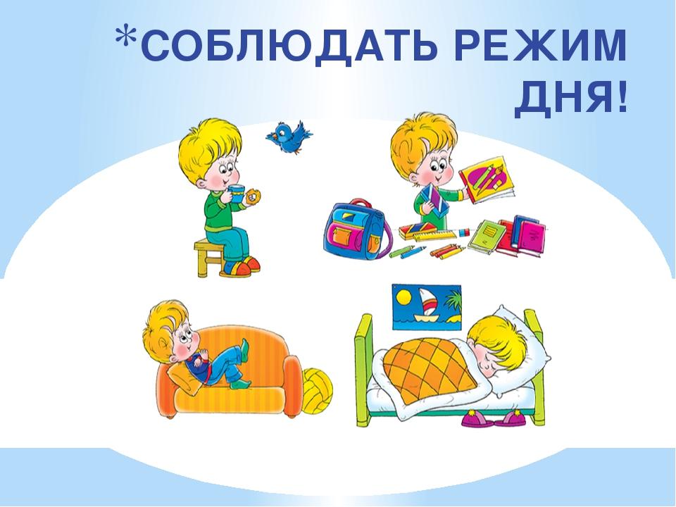Картинка режим для ребенка