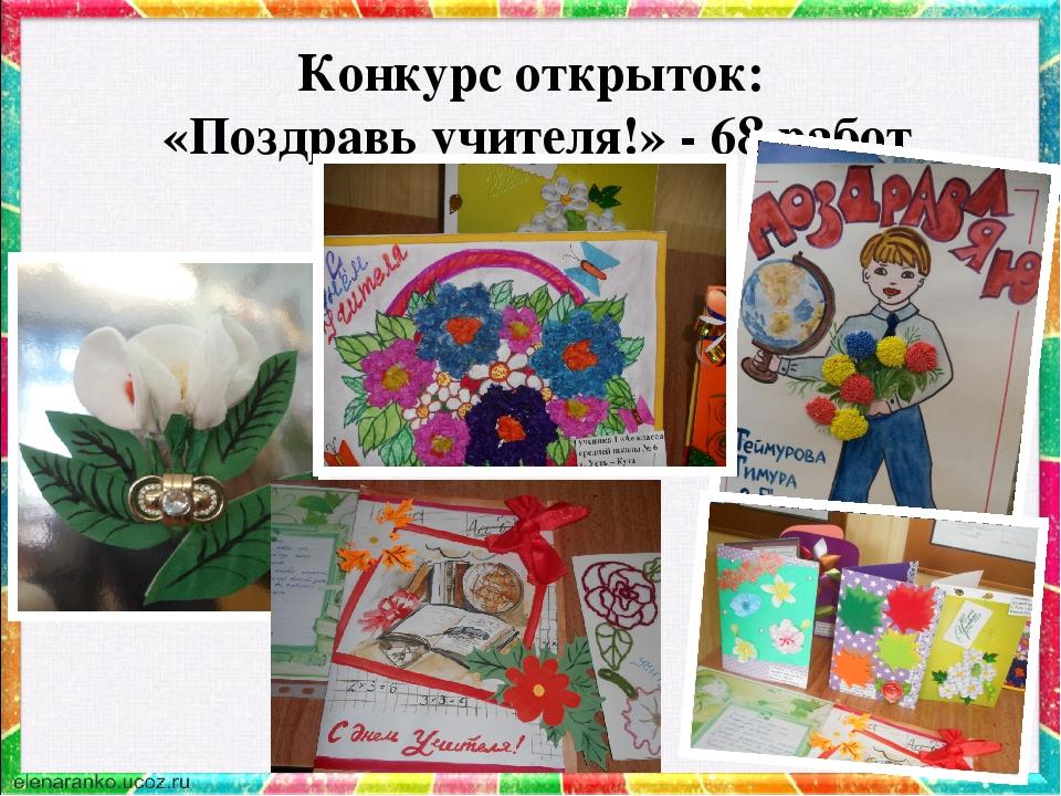 Конкурс с открытками
