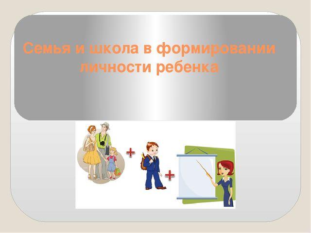 Доклад на тему семья и школа 6972