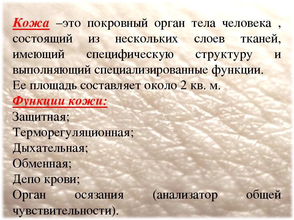 Защитная функция кожи доклад 1039