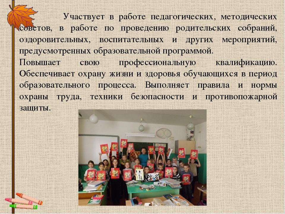 Участвует в работе педагогических, методических советов, в работе по проведе...