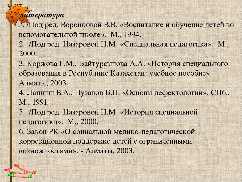 литература 1. /Под ред. Воронковой В.В. «Воспитание и обучение детей во вспо...