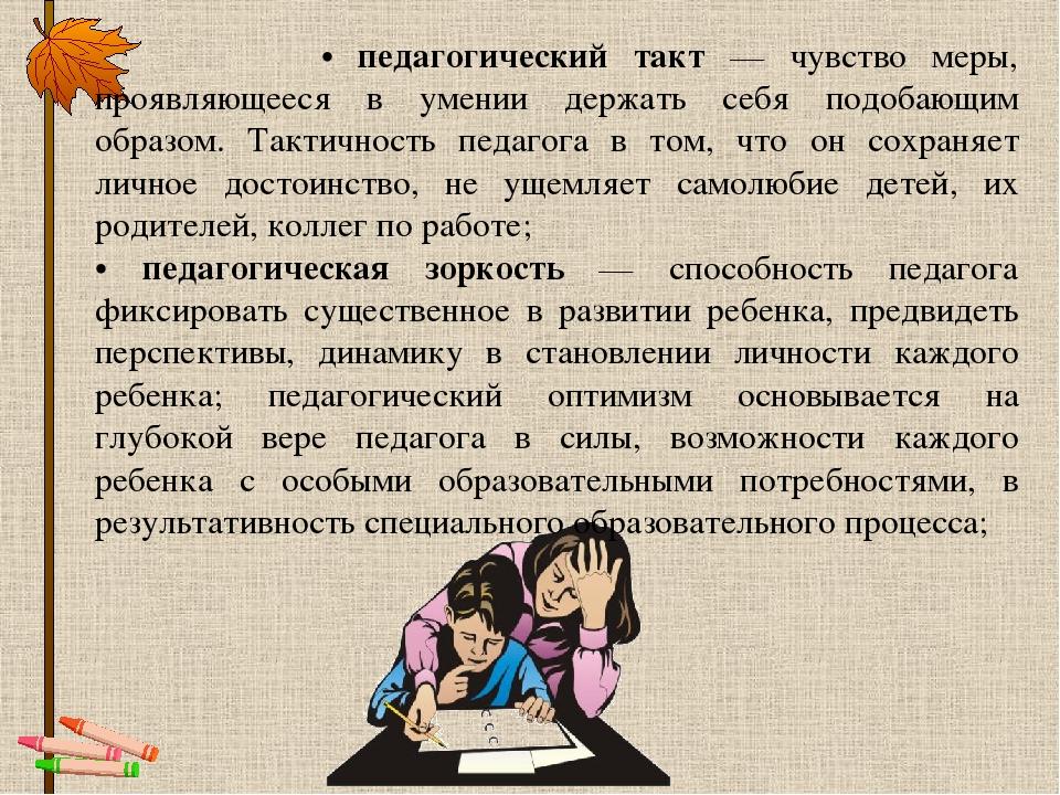 • педагогический такт — чувство меры, проявляющееся в умении держать себя по...