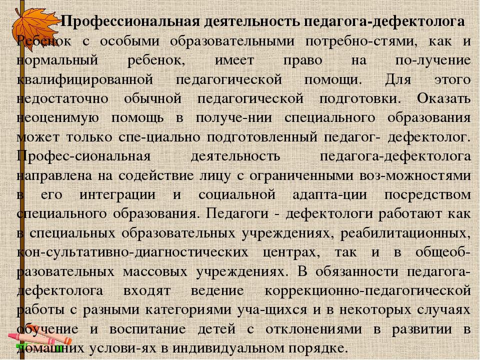 Профессиональная деятельность педагога-дефектолога Ребенок с особыми образов...