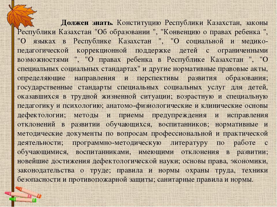 Должен знать. Конституцию Республики Казахстан, законы Республики Казахстан...