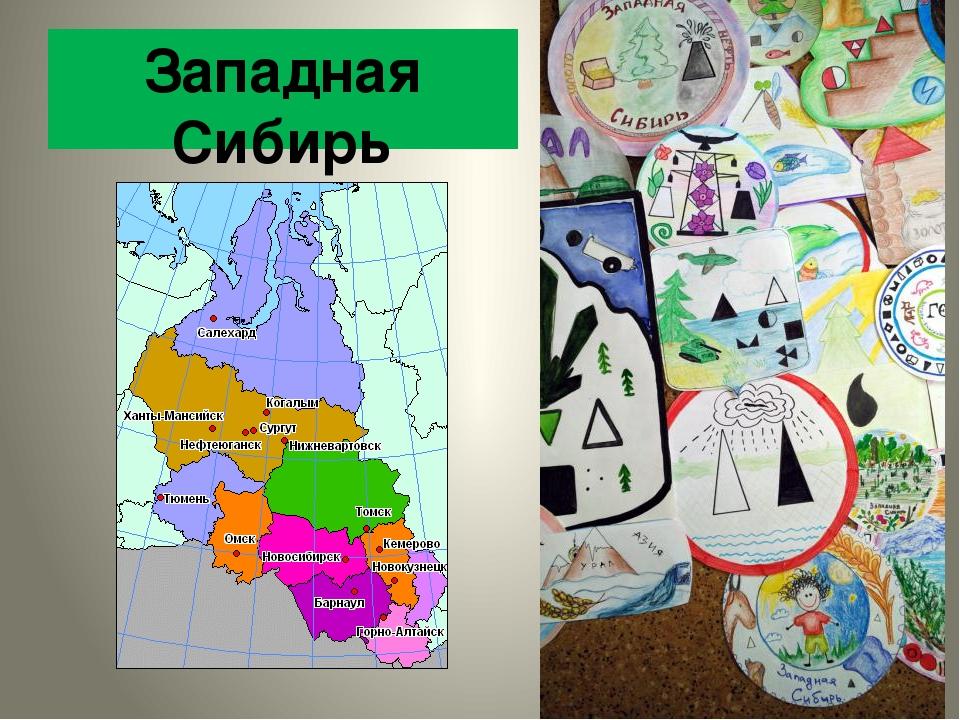 Западная Сибирь