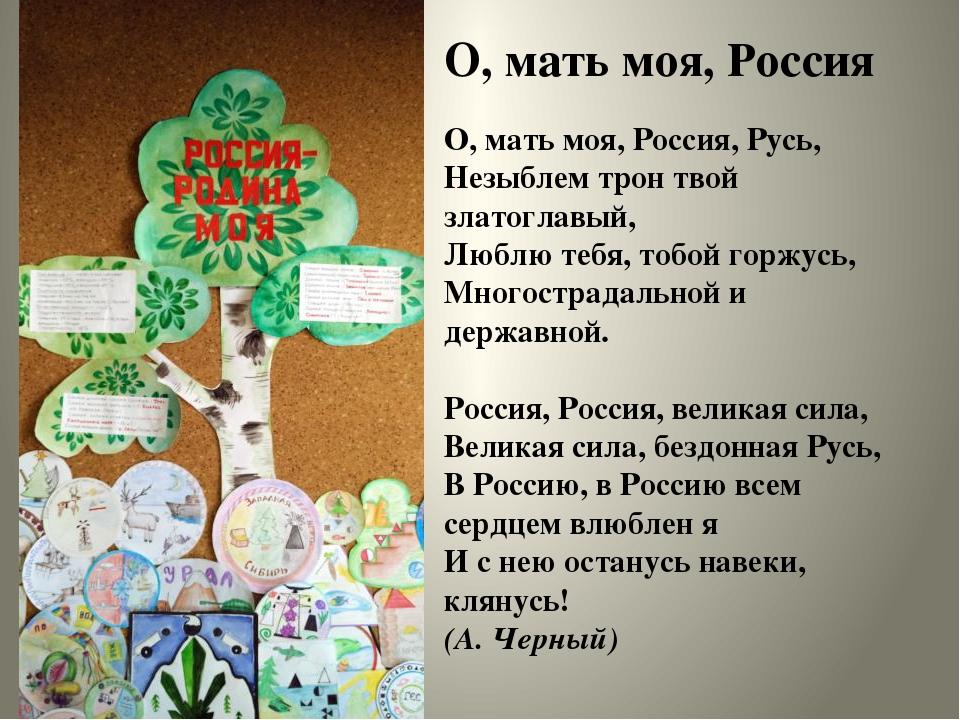 О, мать моя, Россия  О, мать моя, Россия, Русь, Незыблем трон твой златогла...