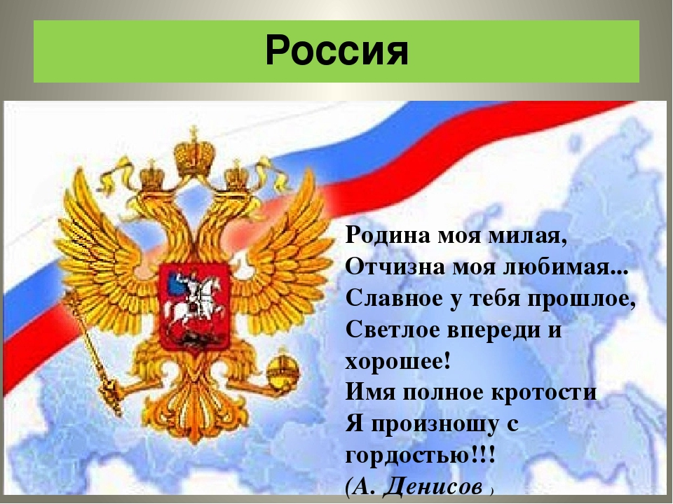 Россия Родина моя милая, Отчизна моя любимая... Славное у тебя прошлое, Светл...