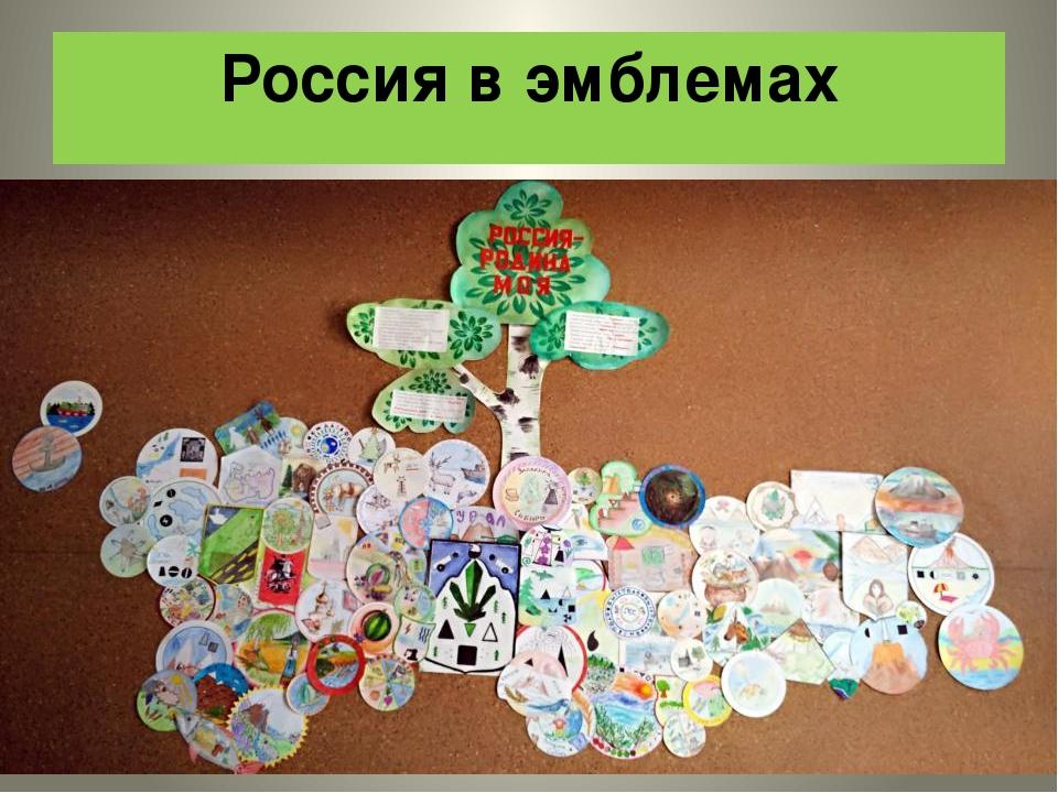 Россия в эмблемах