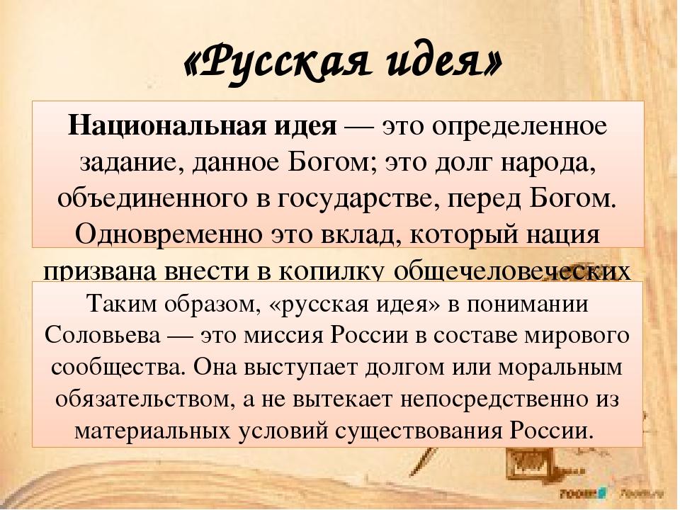 Русская идея что это такое