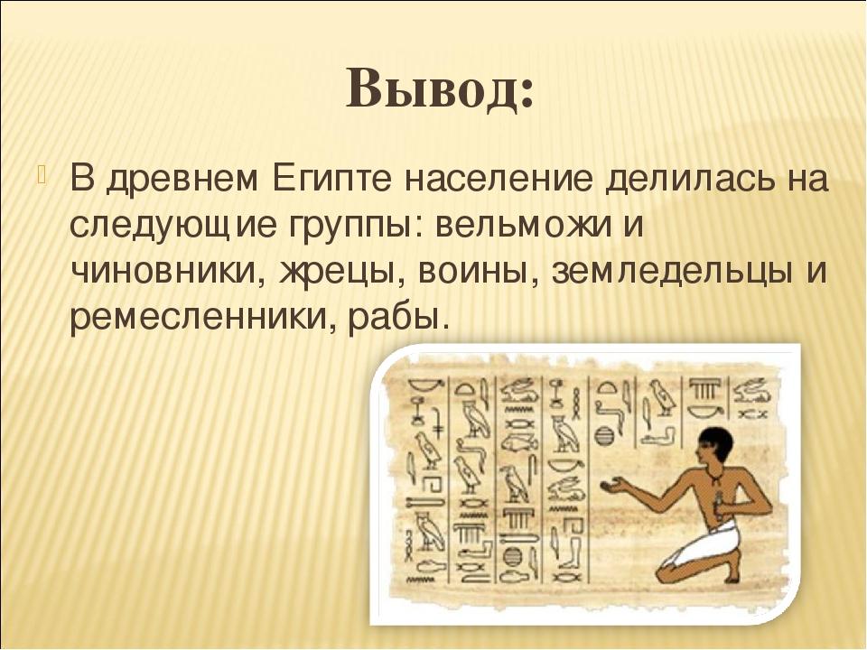 ancient egypt conclusion