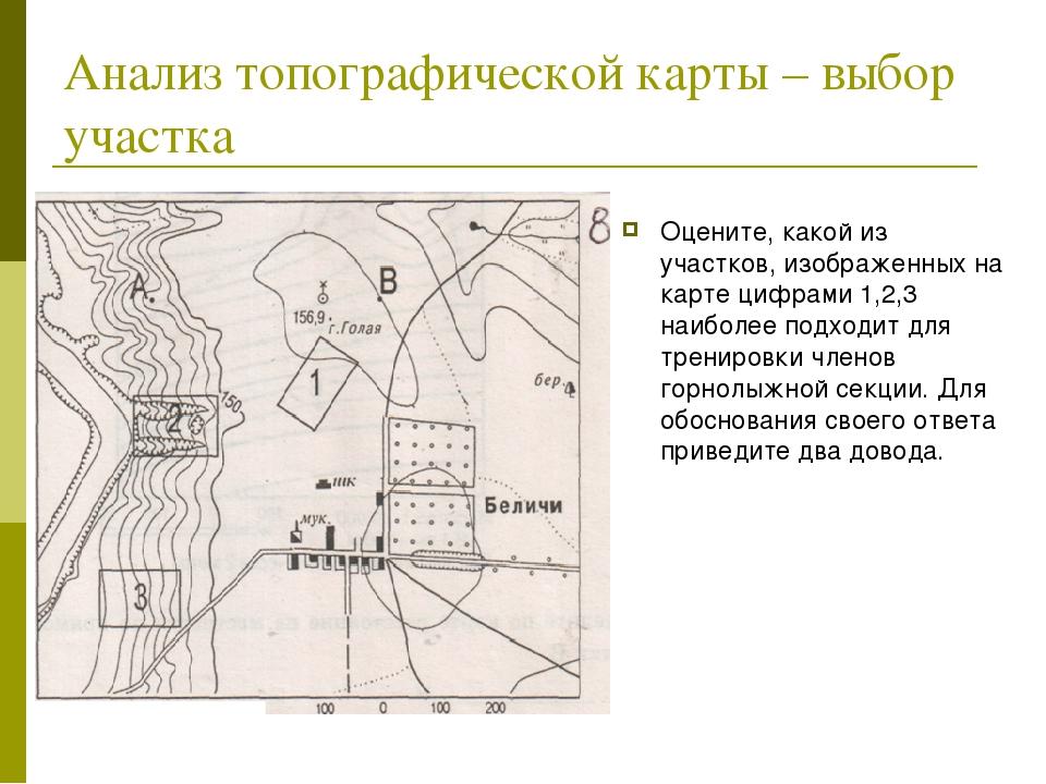 Как измерить азимут и масштаб по топографической карте