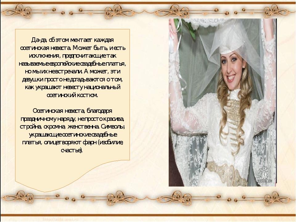 осетинское свадебное пожелание ним