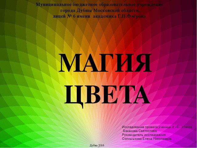 Муниципальное бюджетное образовательное учреждение города Дубны Московской об...