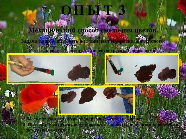 О П Ы Т 3 Механический способ смешения цветов. Задача та же – получить желтый...