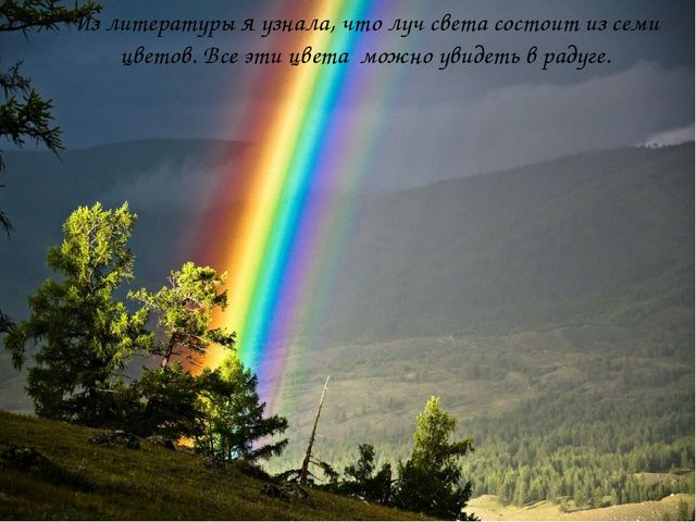 Из литературы я узнала, что луч света состоит из семи цветов. Все эти цвета м...