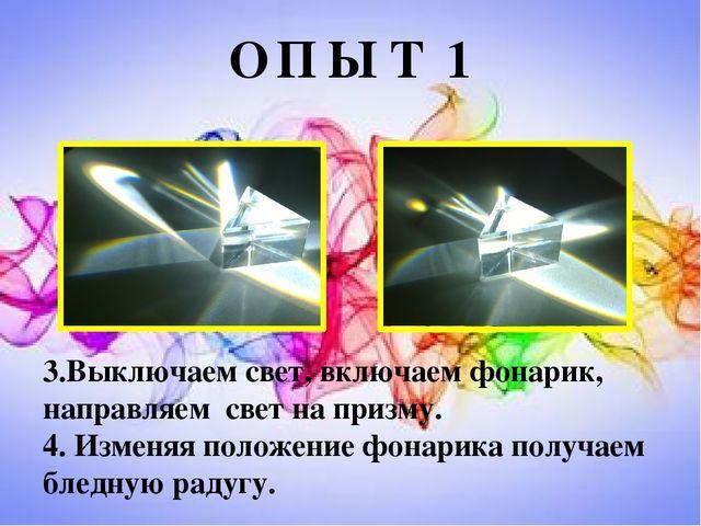 О П Ы Т 1 3.Выключаем свет, включаем фонарик, направляем свет на призму. 4. И...