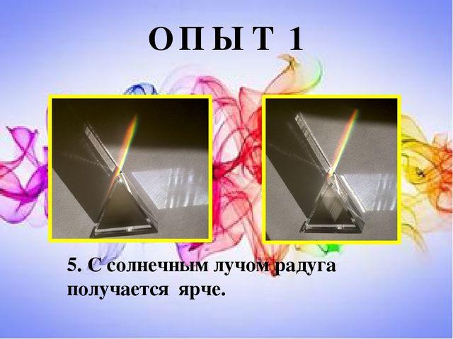 О П Ы Т 1 5. С солнечным лучом радуга получается ярче.