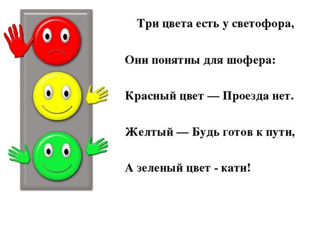 Три цвета есть у светофора, Они понятны для шофера: Красный цвет — Проезда н...