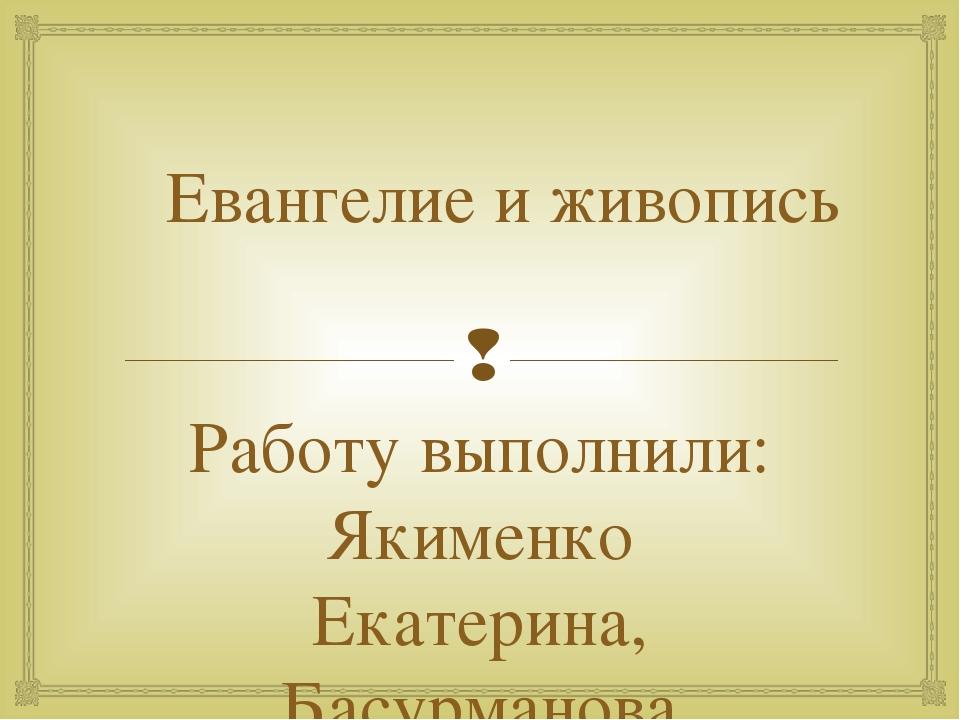 Евангелие и живопись Работу выполнили: Якименко Екатерина, Басурманова Елизав...