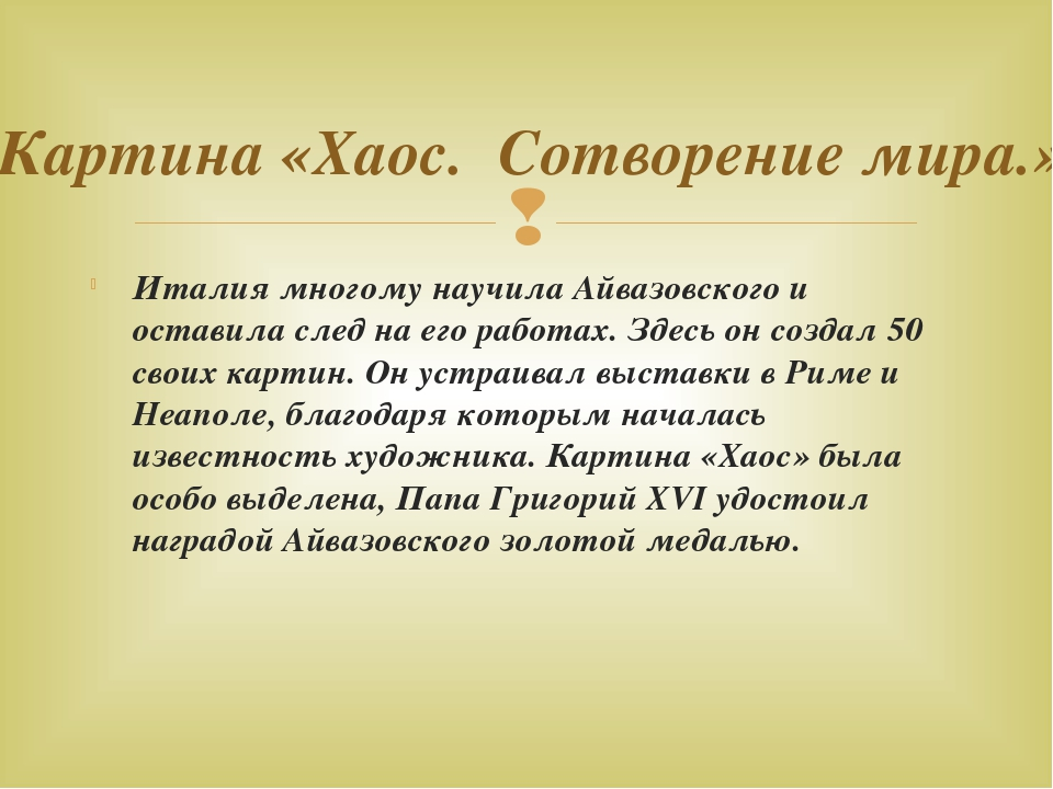 Италия многому научила Айвазовского и оставила след на его работах. Здесь он...