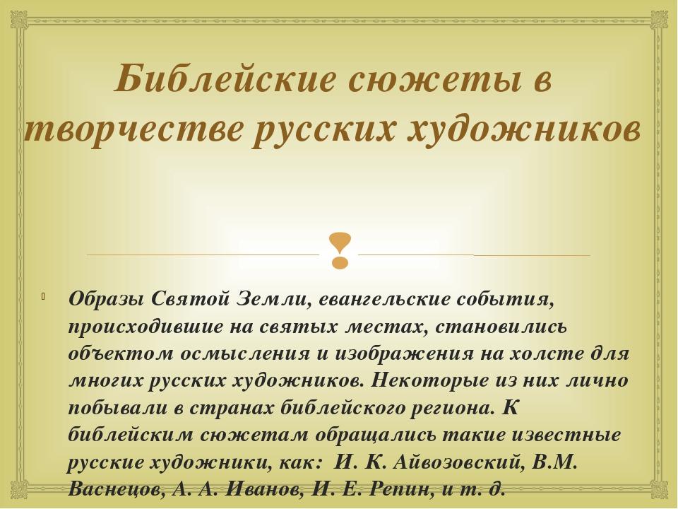 Библейские сюжеты в творчестве русских художников Образы Святой Земли, еванге...