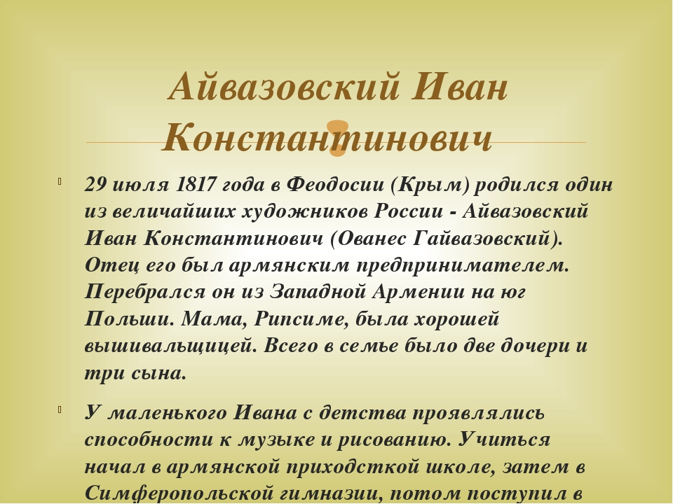 29 июля 1817 года в Феодосии (Крым) родился один из величайших художников Рос...