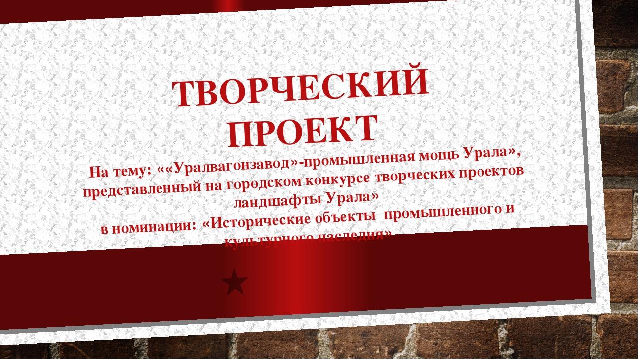 ТВОРЧЕСКИЙ ПРОЕКТ На тему: ««Уралвагонзавод»-промышленная мощь Урала», предст...