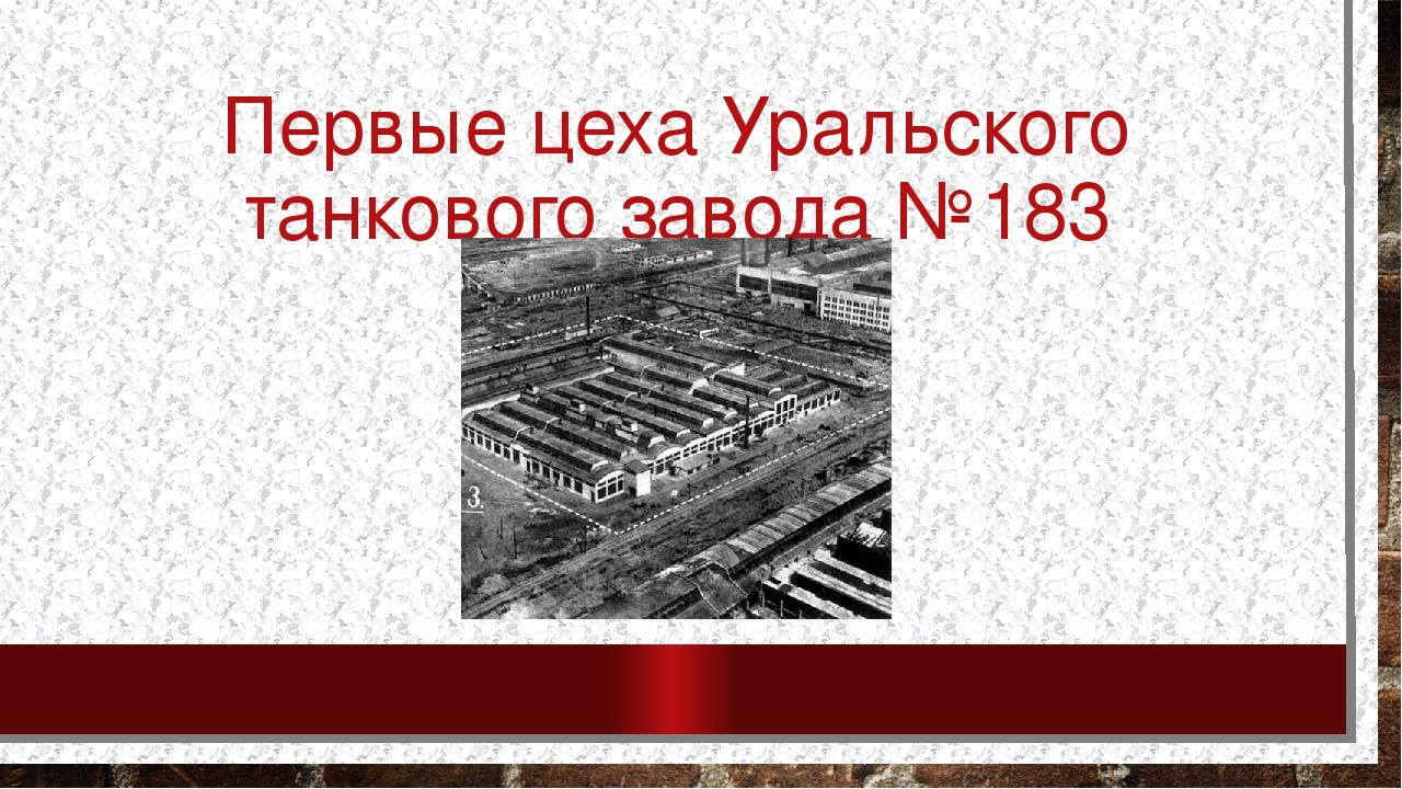 Первые цеха Уральского танкового завода №183