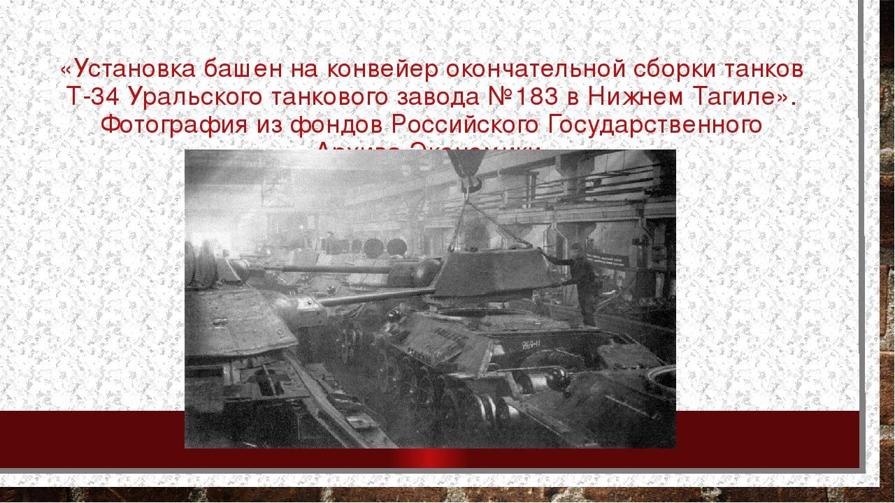 «Установка башен на конвейер окончательной сборки танков Т-34 Уральского танк...