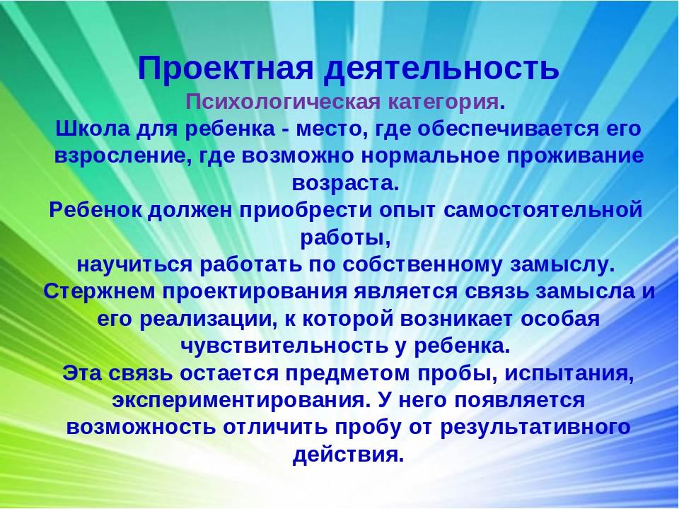 Проектная деятельность Психологическая категория. Школа для ребенка - место,...