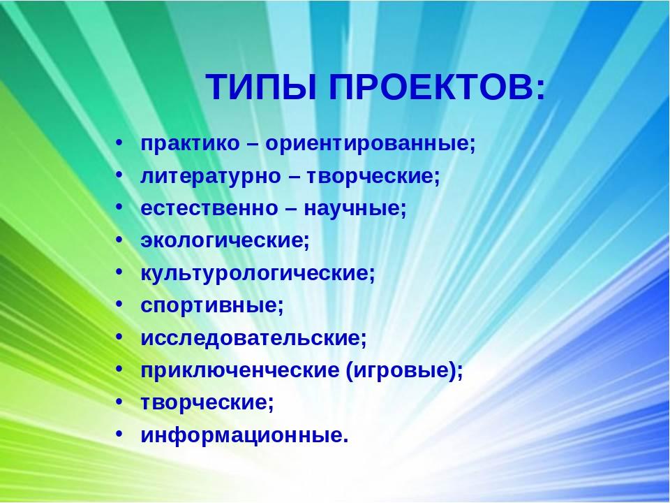 ТИПЫ ПРОЕКТОВ: практико – ориентированные; литературно – творческие; естестве...