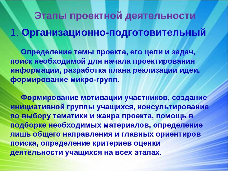 Этапы проектной деятельности 1. Организационно-подготовительный Определение т...
