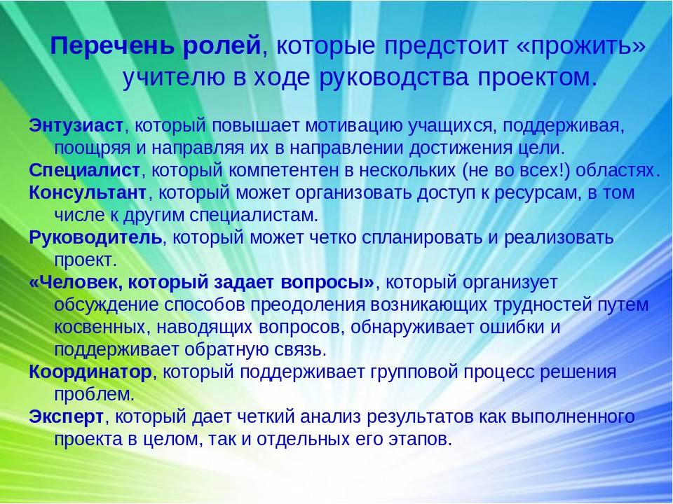Перечень ролей, которые предстоит «прожить» учителю в ходе руководства проект...