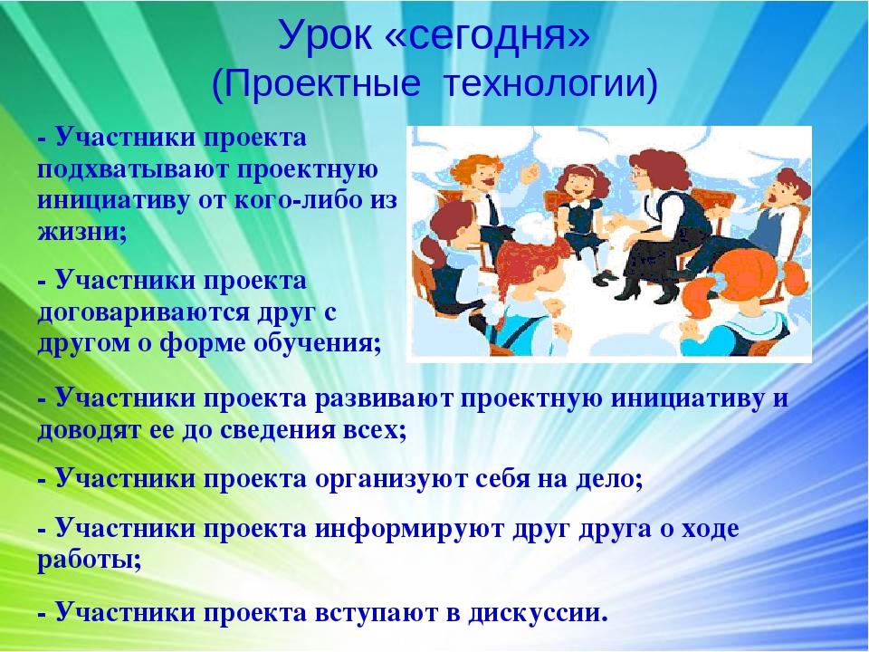 Урок «сегодня» (Проектные технологии)  - Участники проекта подхватывают про...
