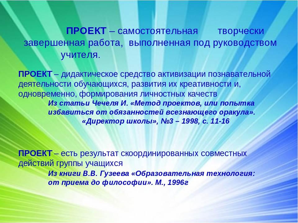 ПРОЕКТ – самостоятельная творчески завершенная работа, выполненная под руков...
