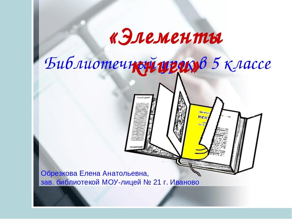 Библиотечный урок в 5 классе «Элементы книги» Обрезкова Елена Анатольевна, з...