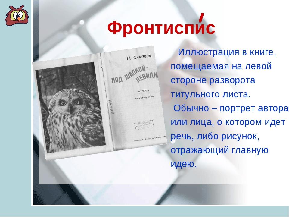 Фронтиспис Иллюстрация в книге, помещаемая на левой стороне разворота титульн...